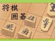 NHK教育 将棋・囲碁番組が好き