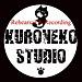 黒猫スタジオ