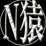 FC☆N猿