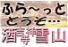 東京平日休み会〜酒!吉祥寺!雪山