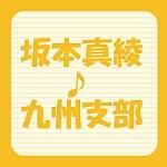 坂本真綾♪九州支部