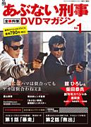 あぶない刑事DVDマガジン語ろう