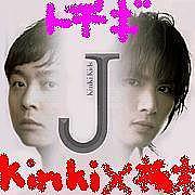 KinKi Kids×栃木