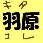 羽原コミュ