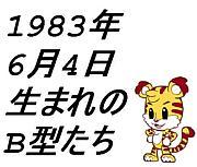 1983年6月4日生まれのB型