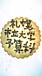 札幌市立大学 助産 1期生
