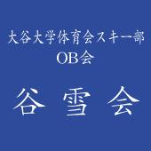 大谷大学スキー部OB会【谷雪会】