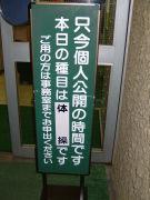 豊島トランポラーズ