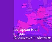 駒澤大学1990年ヨーロッパツアー