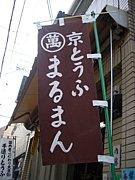 京豆腐 まるまん