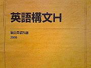 WeLove駿台御茶ノ水1号館2009