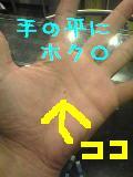 手の平にホクロ