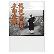 琵琶盲僧 天台宗 「永田法順」