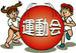 素人運動会(関西大会)