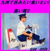 九州オフ会で弾け隊(gay only)