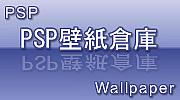 PSP壁紙倉庫