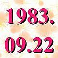 1983年9月22日生まれ