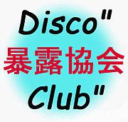 今だから話せる【Disco暴露話】