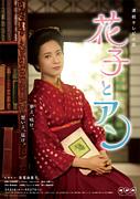 連続テレビ小説「花子とアン」