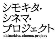 シモキタシネマプロジェクト