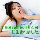1985年9月14日生まれ☆