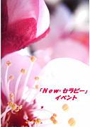 『New×セラピー』イベントм