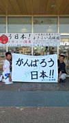 東日本大震災よさこい応援団