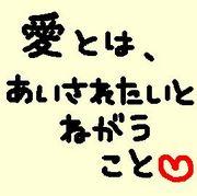 愛とは−愛されたいと願うこと♪