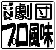 JUNK劇団『プロ風味』