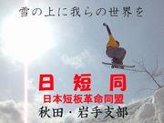 日本短板同盟 秋田・岩手支部