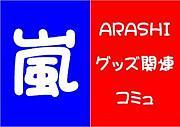 ☆★嵐グッズ関連コミュ★☆