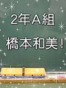 青学56期2A担任橋本和美!