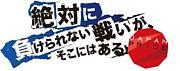江坂の乱〜again〜