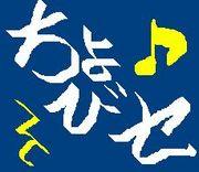 ♪チョビット・セッション♪