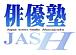 俳優塾(JASH)