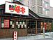一番亭 タンタン麺 半田店