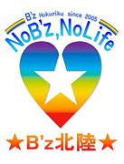 B'z北陸(富山・石川・福井)
