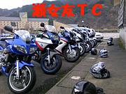 瀬女友TC