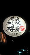横浜らぁめん桜花〜大宮店〜