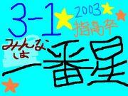 指宿高校三年一組!〜おカッチ〜