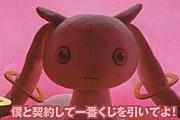 キュゥべえ- まどか☆マギカ
