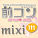 前コン in mixi
