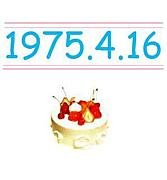 1975年4月16日生まれ