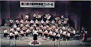 八尾市立龍華中学校吹奏楽部