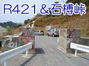 R421&石榑峠