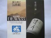 山形蔵元倶楽部−日本酒学校