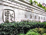 上海戯劇学院