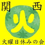 関西火曜日休みの会