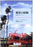 refuge-prospect theory