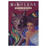 狼と駈ける女たち・男たち